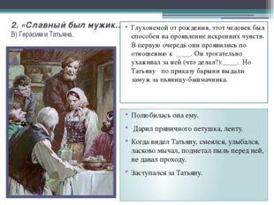 2. «Славный был мужик…» В) Герасим и Татьяна. Глухонемой от рождения, этот че