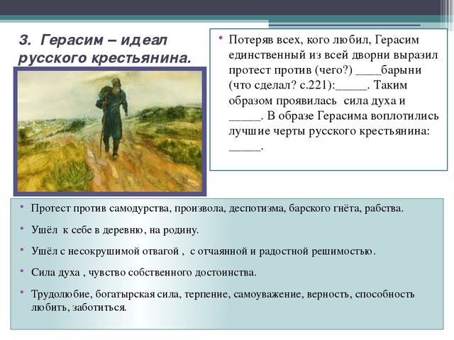 3. Герасим – идеал русского крестьянина. Потеряв всех, кого любил, Герасим ед...