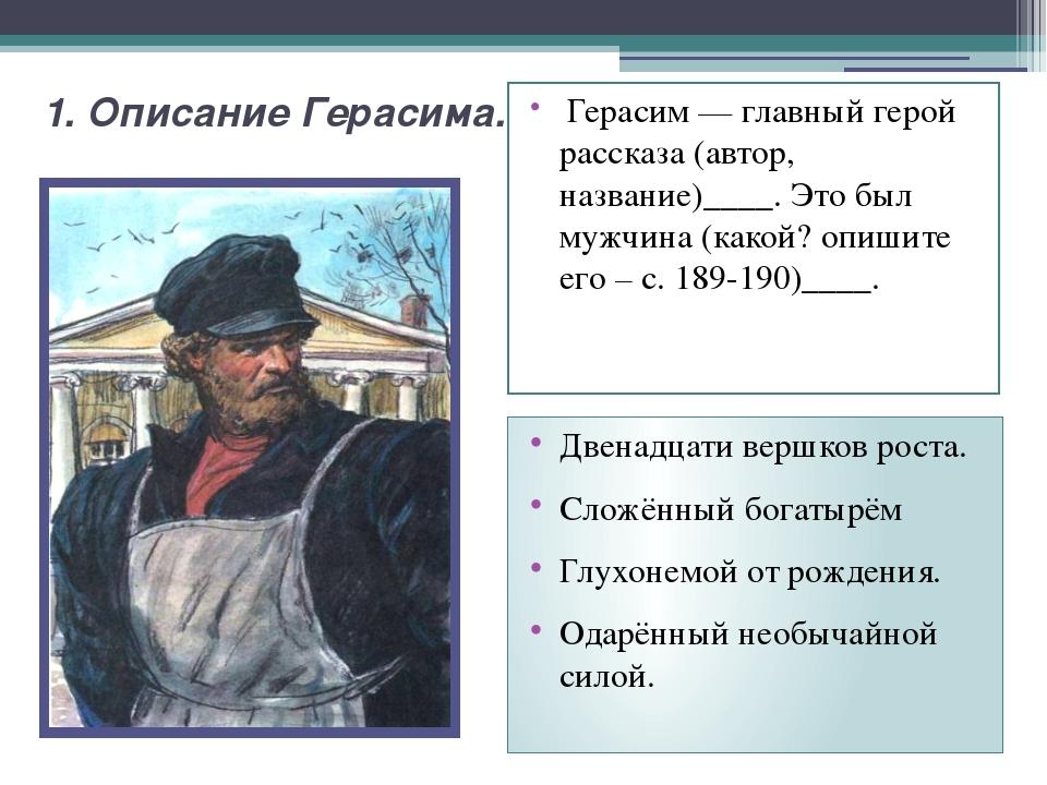 1. Описание Герасима. Герасим — главный герой рассказа (автор, название)____....
