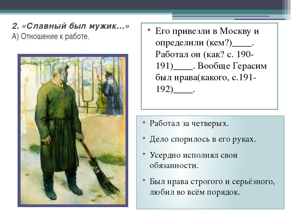 2. «Славный был мужик…» А) Отношение к работе. Его привезли в Москву и опреде...