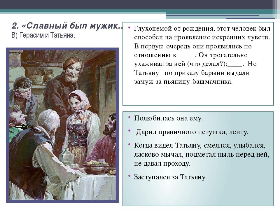 2. «Славный был мужик…» В) Герасим и Татьяна. Глухонемой от рождения, этот че...