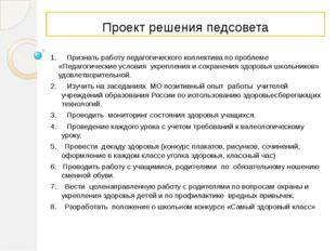 Проект решения педсовета 1. Признать работу педагогического коллектива по про