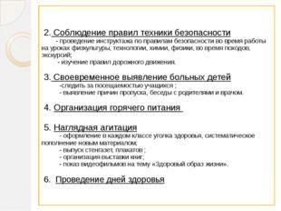2. Соблюдение правил техники безопасности - проведение инструктажа по правил