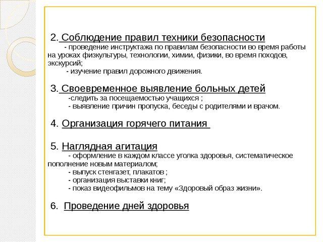 2. Соблюдение правил техники безопасности - проведение инструктажа по правил...