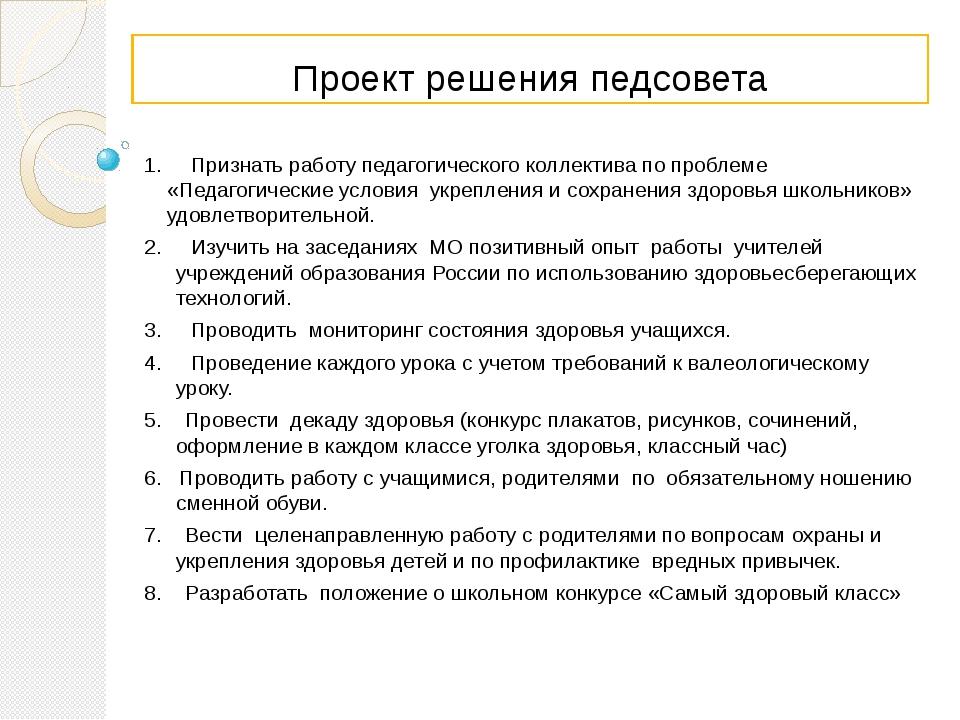 Проект решения педсовета 1. Признать работу педагогического коллектива по про...