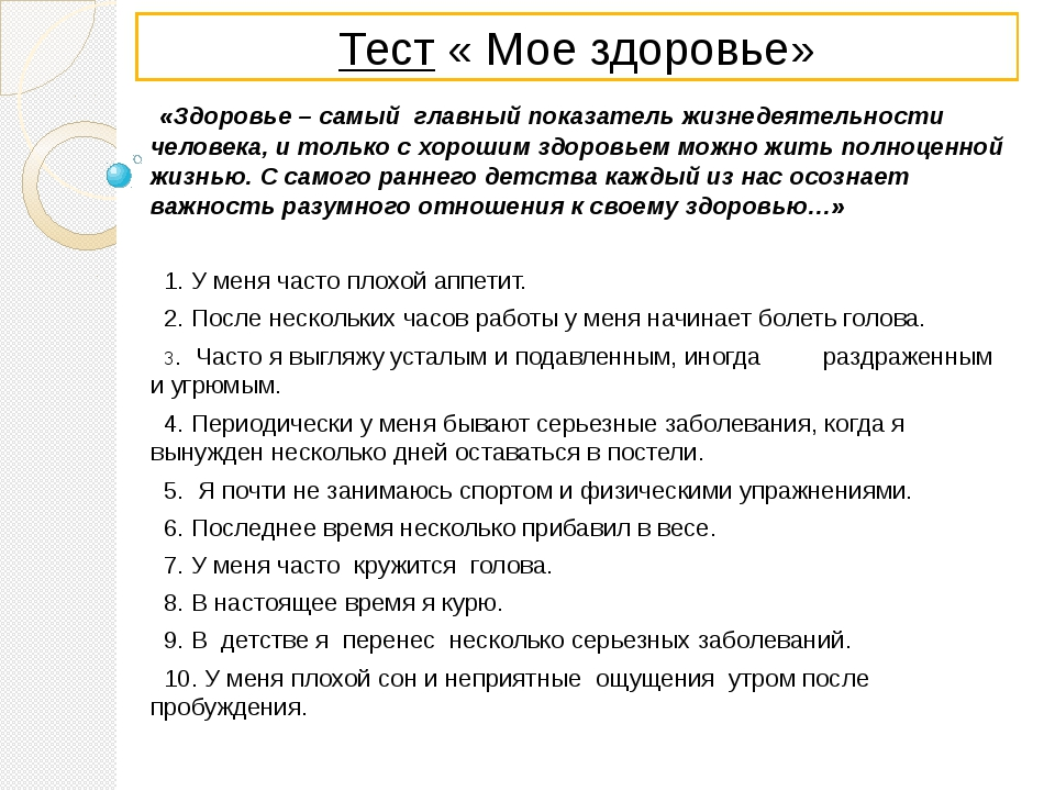 Тест « Мое здоровье» «Здоровье – самый главный показатель жизнедеятельности ч...