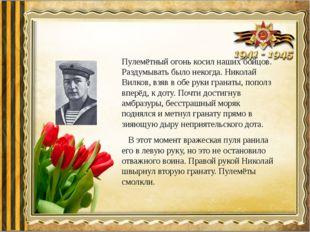 Пулемётный огонь косил наших бойцов. Раздумывать было некогда. Николай Вилко