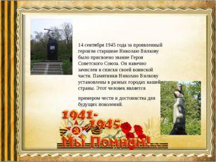 14 сентября 1945 года за проявленный героизм старшине Николаю Вилкову было пр