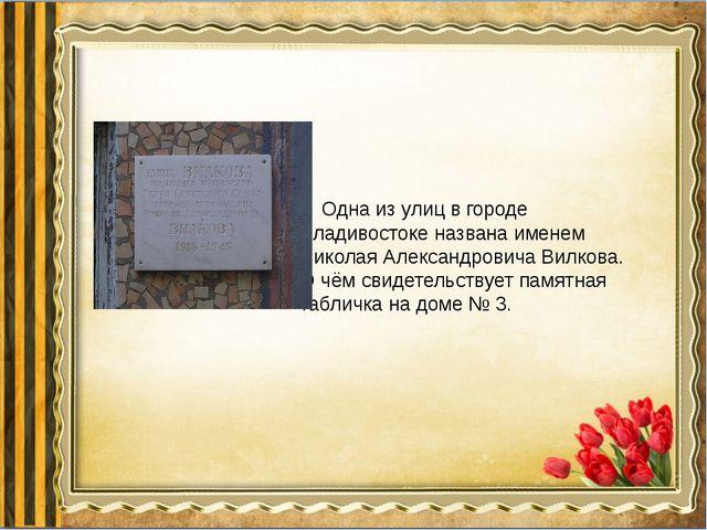 Одна из улиц в городе Владивостоке названа именем Николая Александровича В...