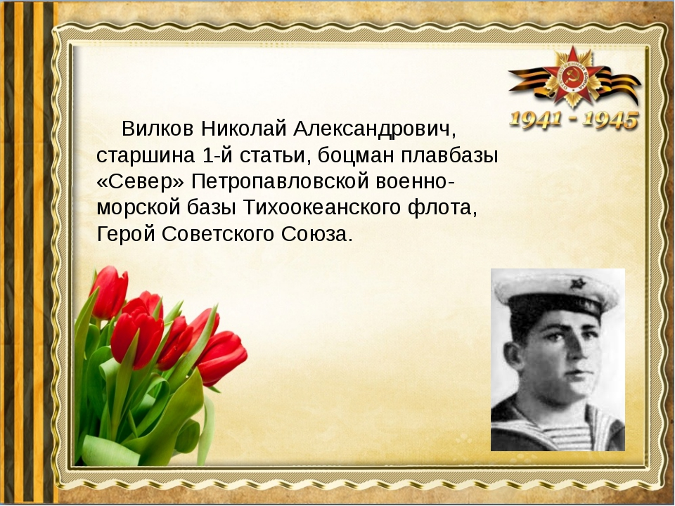 Вилков Николай Александрович, старшина 1-й статьи, боцман плавбазы «Север»...