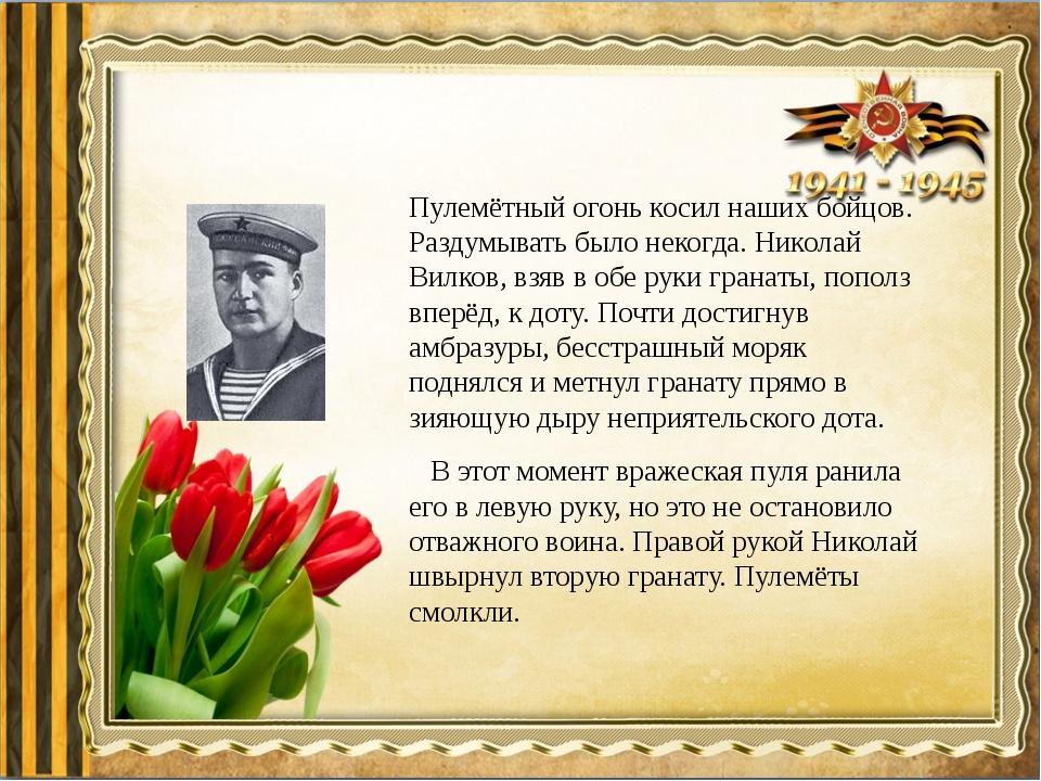 Пулемётный огонь косил наших бойцов. Раздумывать было некогда. Николай Вилко...