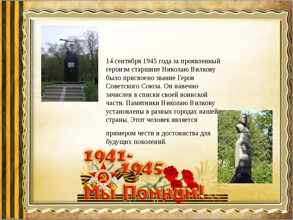 14 сентября 1945 года за проявленный героизм старшине Николаю Вилкову было пр...