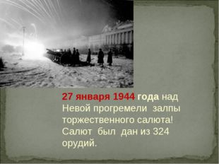 27 января 1944 года над Невой прогремели залпы торжественного салюта! Салют б