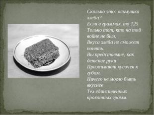 Сколько это: осьмушка хлеба? Если в граммах, то 125. Только тот, кто на той в