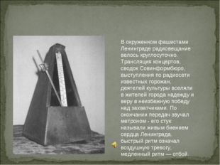 В окруженном фашистами Ленинграде радиовещание велось круглосуточно. Трансля