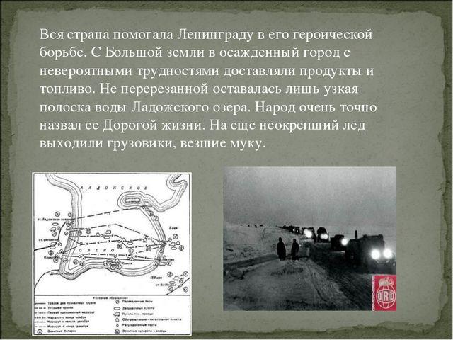 Вся страна помогала Ленинграду в его героической борьбе. С Большой земли в ос...