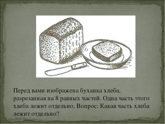 Перед вами изображена буханка хлеба, разрезанная на 8 равных частей. Одна час...