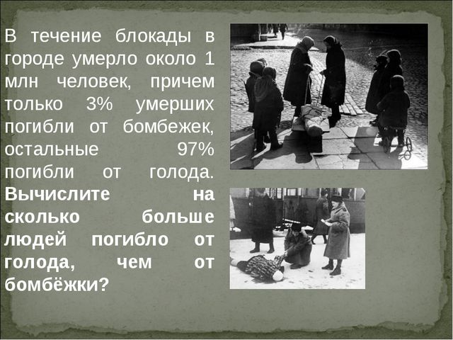В течение блокады в городе умерло около 1 млн человек, причем только 3% умерш...