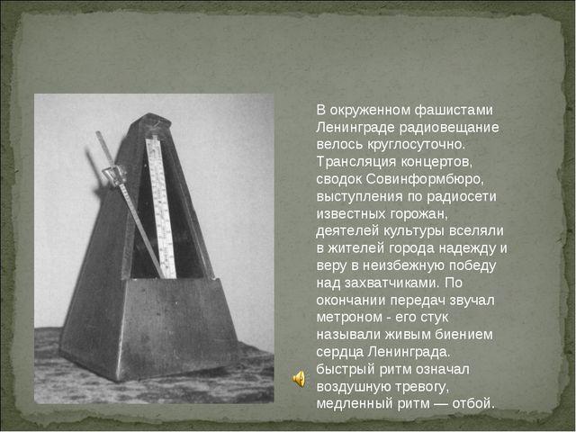 В окруженном фашистами Ленинграде радиовещание велось круглосуточно. Трансля...