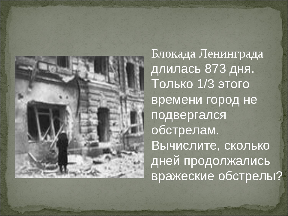 Блокада Ленинграда длилась 873 дня. Только 1/3 этого времени город не подверг...