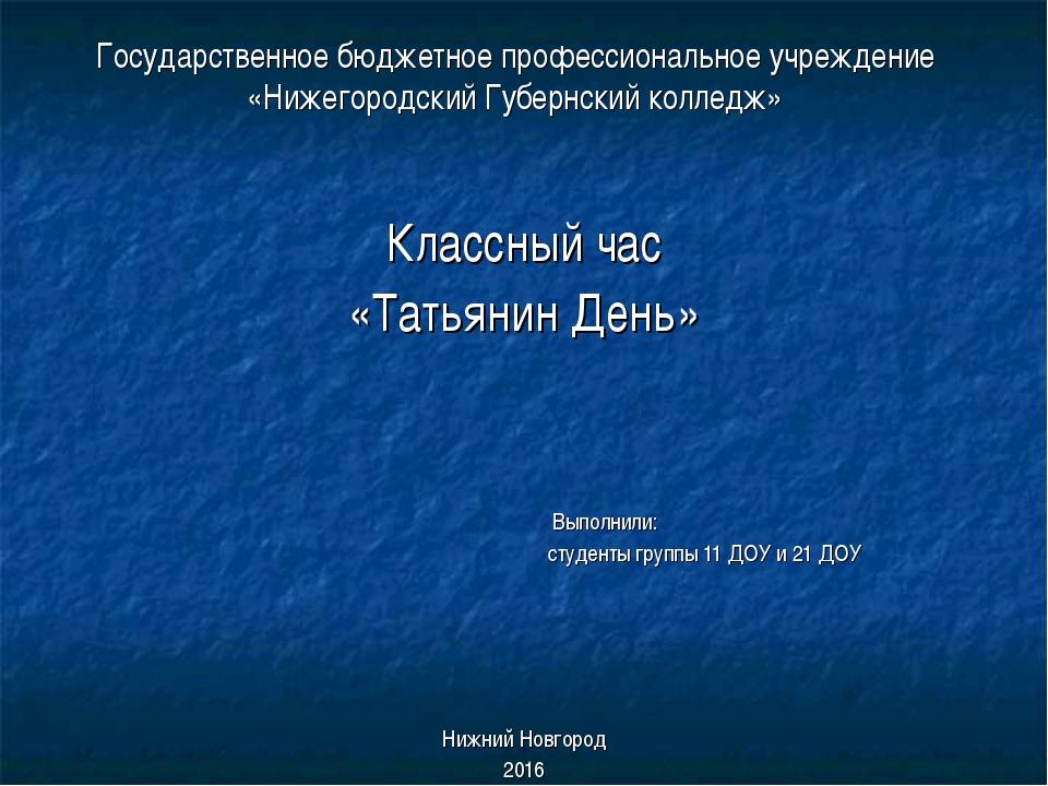 Государственное бюджетное профессиональное учреждение «Нижегородский Губернск...