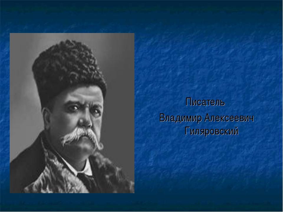 Писатель Владимир Алексеевич Гиляровский