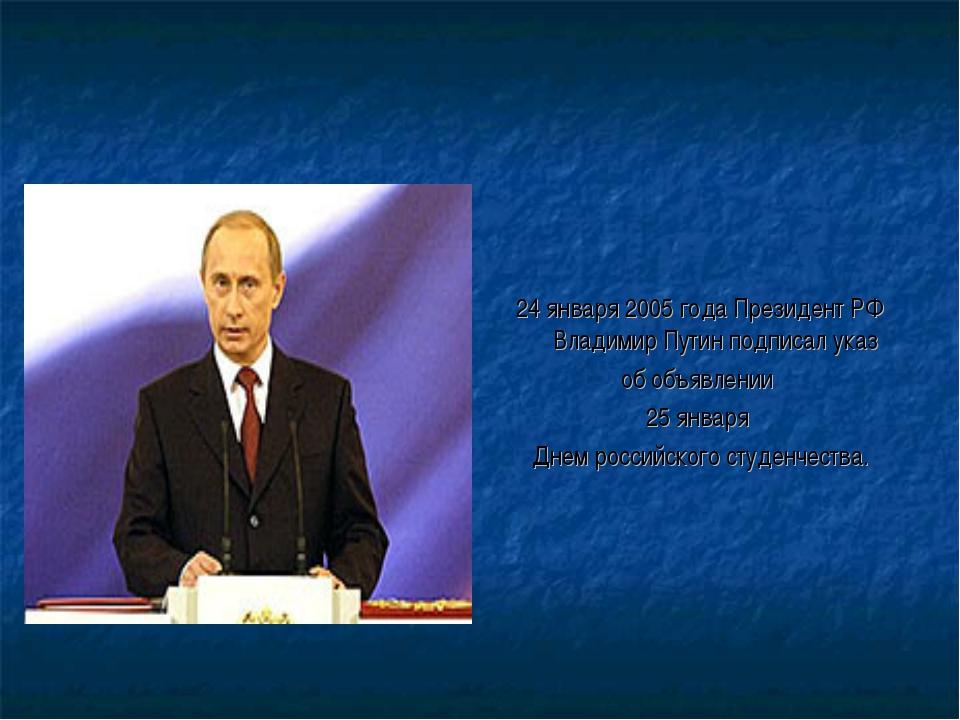 24 января 2005 года Президент РФ Владимир Путин подписал указ об объявлении...