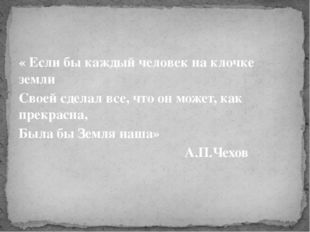 « Если бы каждый человек на клочке земли Своей сделал все, что он может, как