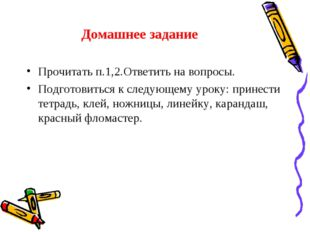 Домашнее задание Прочитать п.1,2.Ответить на вопросы. Подготовиться к следующ