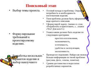 Поисковый этап Выбор темы проекта. Формулирование требований к проектируемому