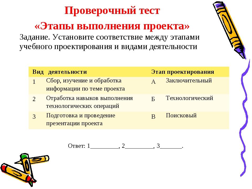 Проверочный тест «Этапы выполнения проекта» Задание. Установите соответствие...