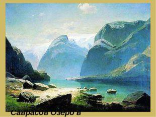 Саврасов Озеро в горах