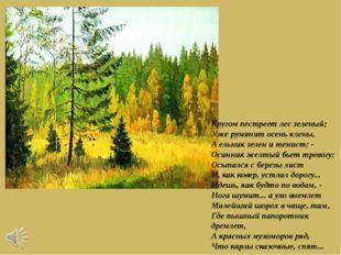Кругом пестреет лес зеленый; Уже румянит осень клены, А ельник зелен и тенист