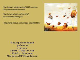Над презентацией работала учитель ГБОУ СОШ № 948 ЮАО г. Москвы MironovaGP@yan