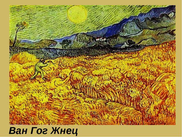 Ван Гог Жнец