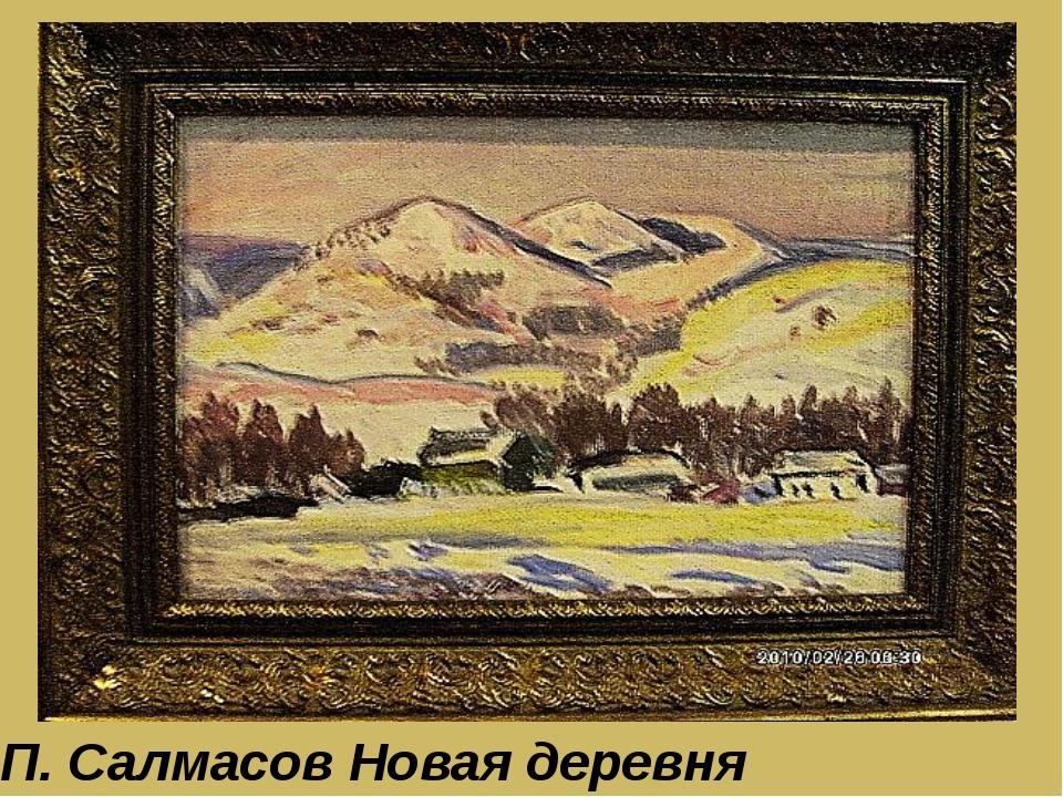 П. Салмасов Новая деревня