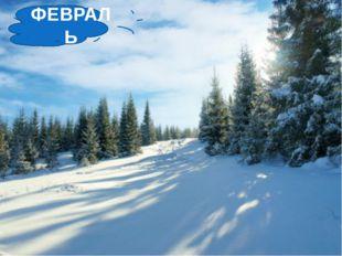 Снег мешками валит с неба, С дом стоят сугробы снега. То бураны и метели На