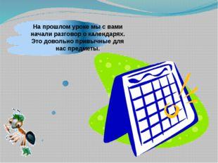 На прошлом уроке мы с вами начали разговор о календарях. Это довольно привычн