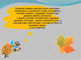 Название первого месяца осени «сентябрь» произошло от латинского слова «сэпт