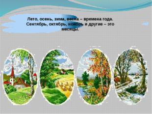 Лето, осень, зима, весна – времена года. Сентябрь, октябрь, ноябрь и другие –