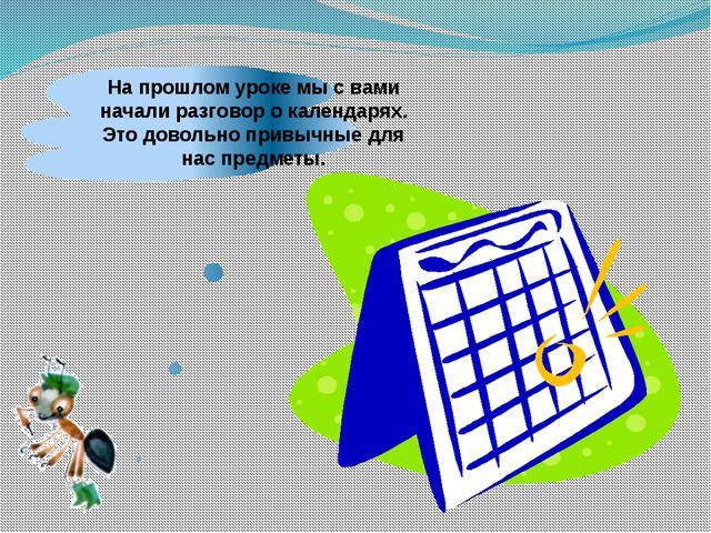 На прошлом уроке мы с вами начали разговор о календарях. Это довольно привычн...