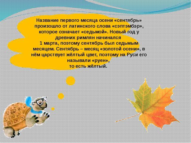 Название первого месяца осени «сентябрь» произошло от латинского слова «сэпт...