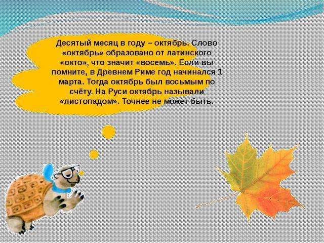Десятый месяц в году – октябрь. Слово «октябрь» образовано от латинского «ок...