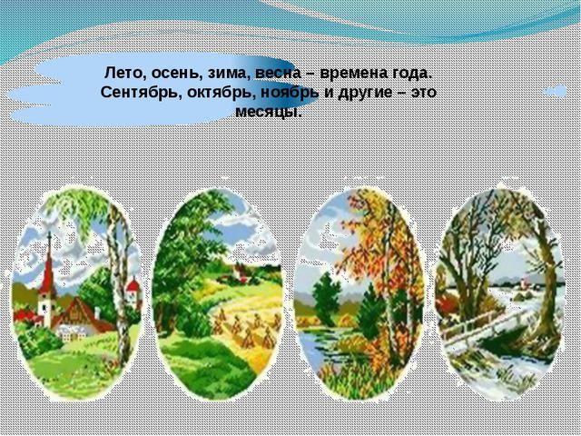 Лето, осень, зима, весна – времена года. Сентябрь, октябрь, ноябрь и другие –...