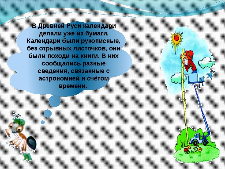 В Древней Руси календари делали уже из бумаги. Календари были рукописные, без...