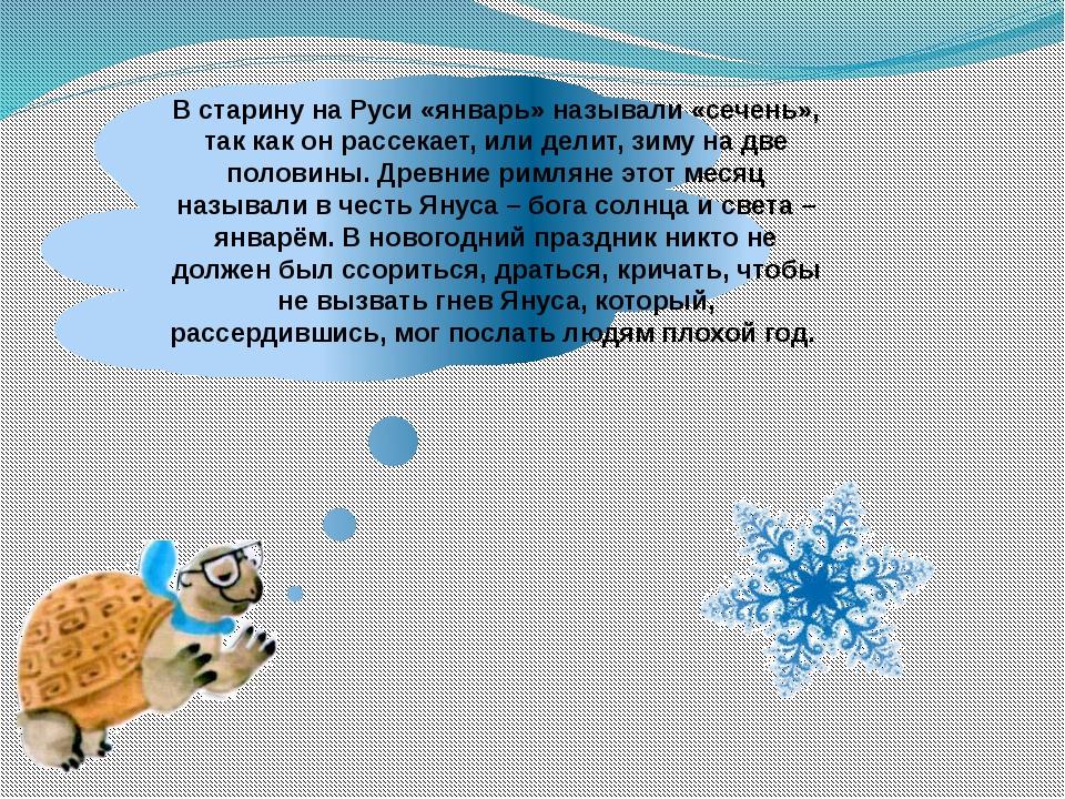 В старину на Руси «январь» называли «сечень», так как он рассекает, или дели...