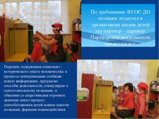 По требованию ФГОС ДО позиция педагога в организации жизни детей это партнер