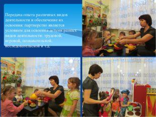 Передача опыта различных видов деятельности и обеспечение их освоения: партн