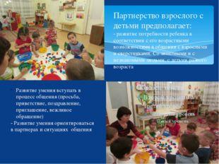 Партнерство взрослого с детьми предполагает: - развитие потребности ребенка