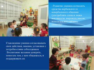 - Развитие умения соотносить средства вербального и невербального общения (у